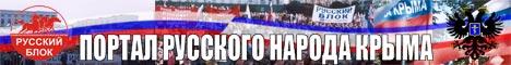 Портал русского народа Крыма