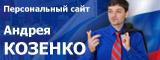 Козенко Андрей Дмитриевич