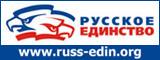 Русское единство - всекрымское движение