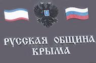 27.08.2017 Президиум Думы Русской общины Крыма отчитался о работе в июле – августе 2017 года