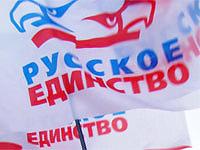 С Днем рождения, «Русское Единство»!