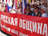 Русской общине Крыма – 23 года!