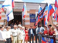 В Симферополе состоялось открытие представительства Общественного движения «Донецкая Республика» в Республике Крым