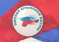 Пионеры Крымской весны