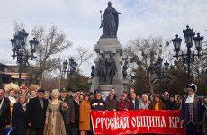 В столице Крыма состоялась общественная акция в поддержку наименования аэропорта Симферополь в честь Екатерины Великой