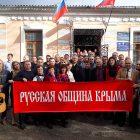 Дума Русской общины Крыма подвела итоги уходящего года