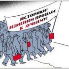 Вежливое требование к русским: покаяться и переписать историю