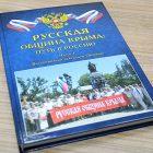 Пресс-конференция «Русская община Крыма: путь в Россию»