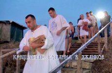Крещенские купания в Джанкойском районе