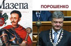 Российский сенатор сравнил Петра Порошенко с Мазепой и Петлюрой