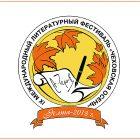 «Чеховская осень» объединяет таланты