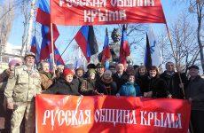 Крымчане отметили 365-ю годовщину Переяславской Рады