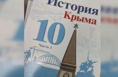 История Крыма: дискуссия продолжается