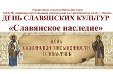 В Крыму День славянской письменности и культуры проходит в виртуальном режиме