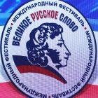 Видеофильм к фестивалю «Великое русское слово-2021»